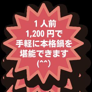 1人まで1,200円で手軽に本格鍋を堪能できます(^^)